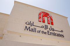 DUBAI, UAE - MAY 14, 2016: Mall of the Emirates Stock Photo