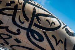 Dubai, United Arab Emirates - November 13, 2020: Arabic letters on The Museum of The Future in Dubai downtown built for EXPO 2020