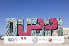 Dubaj globalna wioska Fotografia Royalty Free