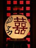 Dubbel-geluk op een lantaarn royalty-vrije stock fotografie