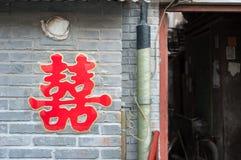 Dubbel geluksymbool op de buitenkant van een huis van Peking hutong royalty-vrije stock foto