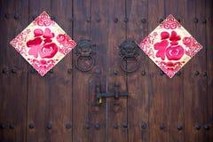 Due caratteri cinesi di Fu sulla porta Fotografia Stock