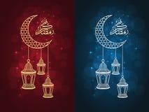 Due cartoline d'auguri del Ramadan Fotografia Stock Libera da Diritti