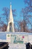 Duizend roebels tegen een orthodoxe kapel in Yaroslavl Stock Afbeeldingen