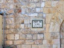 Dung Gate, till och med väggen till den gamla staden av Jerusalem Royaltyfria Bilder