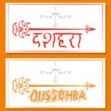 Dussehra, Navratri festival in India. 10-19 October. Hindu holiday. Bow and arrow of Lord Rama. Grunge background. Hindi text Duss. Dussehra, Navratri festival vector illustration