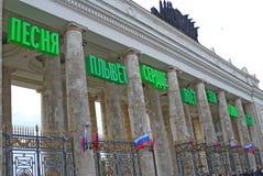Dzień miasta świętowanie w Moskwa Zdjęcia Stock