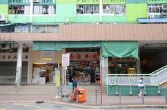 Dziejowy sklep przy mieszkanie państwowe nieruchomością Hong Kong Obraz Stock