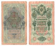 Dziesięć rubel od cesarskiego Russia 1909 rok Zdjęcie Stock