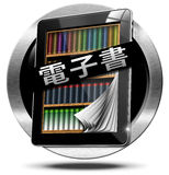 E-Book Symbol in Chinese Language - Tablet Computer Royalty Free Stock Images