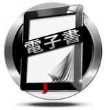E-Book Symbol in Chinese Language - Tablet Computer Royalty Free Stock Image