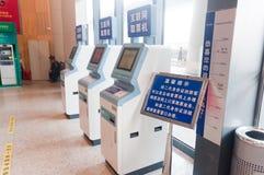 E - Terminal de la recogida del boleto en el ferrocarril Foto de archivo libre de regalías