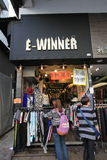 E-winner shop in hong kong Royalty Free Stock Image