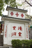 Earth Wall Sik Sik Yuen Wong Tai Sin Temple Religion Great Immortal Wong Prayer Kau CIm Insence Stock Image
