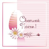 Easter greeting card. Easter egg and daisy flowers with hand lettering script `Happy Easter` in russian language. Easter greeting card. Easter egg and daisy Royalty Free Stock Photos