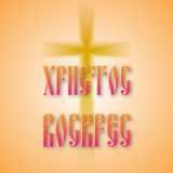 Easter.Russian lettering Christ is risen. Cucifixion,crosse. Easter Religious design,symbol faith.Cyrillic handwriting Royalty Free Stock Photo
