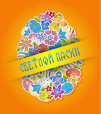 Easter Symbol Egg and Spring flower 2 Royalty Free Stock Photo
