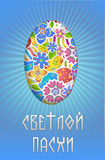 Easter Symbol Egg and Spring flower 2 Royalty Free Stock Photography