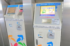 EasyCard public transport card Taipei Taiwan Royalty Free Stock Photos