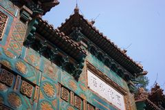 The eaves at Guozijian. Beautiful eaves on the top of a sculptured wall at Guozijian in Beijing, China Stock Photos