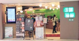 Ec-Eatery i Hong Kong fotografering för bildbyråer
