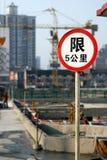 Ecke einer Baustelle in Shanghai Stockfotos
