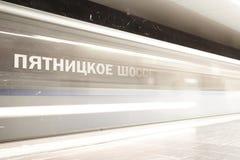Eco поезда на станции метро Pyatnitskaya Стоковые Изображения