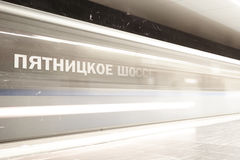 Eco do trem na estação de metro de Pyatnitskaya Imagens de Stock