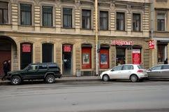 Economic crisis in Russia Stock Photo