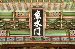 Edifício pintado de madeira seoul Coreia do Sul do palácio fotos de stock