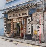 Edificio viejo en rey Sing Street en Hong Kong Foto de archivo