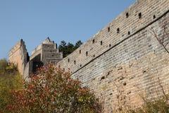 Een close-up van de Grote Muur Royalty-vrije Stock Foto's
