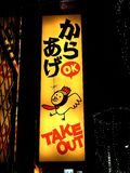 Een helder geel rechthoekig teken buiten de gebraden kippenwinkel royalty-vrije stock foto