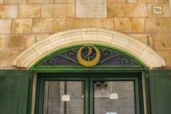 Een moderne doorcboog op een oud gebouw in Jeruzalem Stock Afbeeldingen