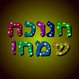 Een mooie multi-colored inschrijving in Hebreeuwse Chanoeka Sameah in de vertaal Gelukkige Chanoeka Convexe brieven met sterren Royalty-vrije Stock Fotografie