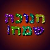 Een mooie multi-colored inschrijving in Hebreeuwse Chanoeka Sameah in de vertaal Gelukkige Chanoeka Convexe brieven met sterren Royalty-vrije Stock Afbeeldingen