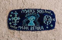 Een teken met de naam van de straat in Hebreeër - Steeg van het teken van de dierenriem Virgin binnen op oude stad Yafo in Tel. a Royalty-vrije Stock Foto's