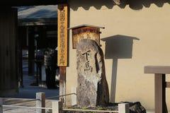 een Tempel van Yakushi ji in oude stad Nara stock foto