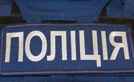 Eenvormige politieman ukraine Stock Afbeeldingen