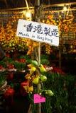Effectué à Hong Kong Image libre de droits