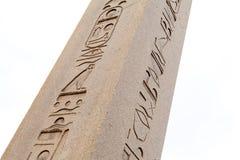 Egipcjanina kamienny obelisk i bareliefów hieroglifów dekoracja wewnątrz obraz stock