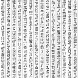 egypt hieroglyphs royaltyfri illustrationer