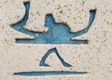 Egyptian hieroglyph symbol Stock Images