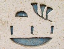 Egyptian hieroglyph symbol Stock Photography