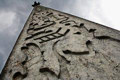 Egyptian obelisk Stock Image
