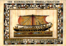 Egyptian  papyrus. Ship. Egyptian natural  papyrus with ship in frame of pattern Royalty Free Stock Photo