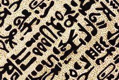 Egyptische hiërogliefentextuur Stock Afbeeldingen