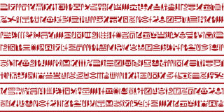 Egyptische hiëroglyfische het schrijven Reeks 3 stock illustratie