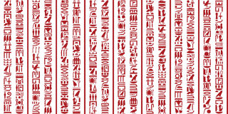 Egyptisk hieroglyfisk handstiluppsättning 2 vektor illustrationer