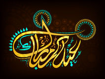 Eid庆祝的金黄阿拉伯书法 免版税库存照片